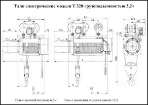 Т320-2-768x545